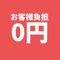 お客様負担0円