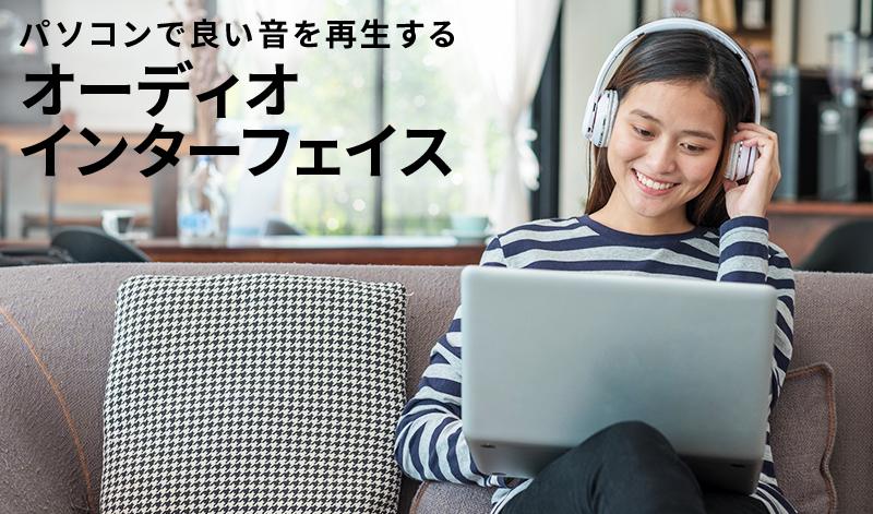 パソコンで良い音質 オーディオインターフェイス