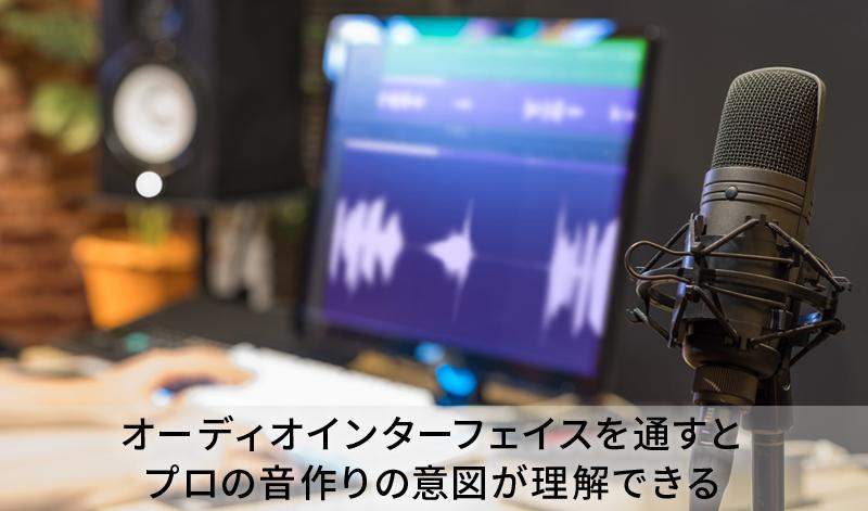 オーディオインターフェイスを通すとプロの音作りの意図が理解できる