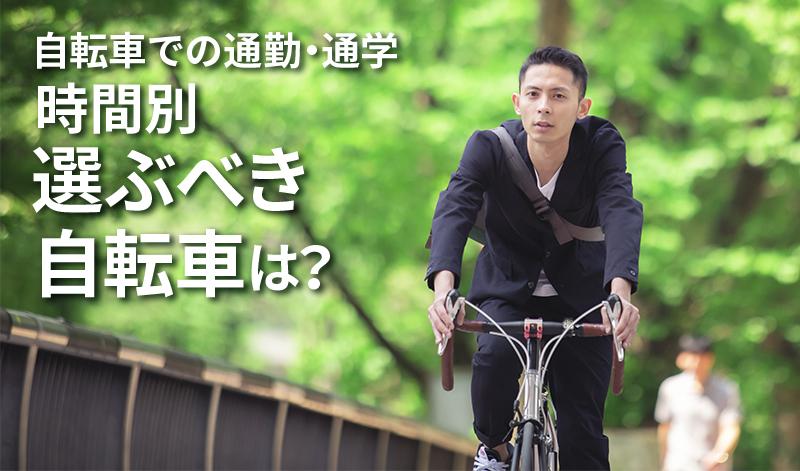 自転車通学で通勤通学時間別選ぶべき自転車は?