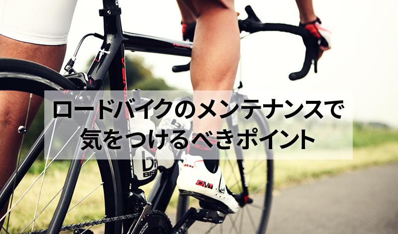 ロードバイクメンテナンスの気をつけるべきポイント