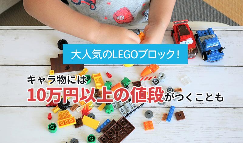 全世界で大人気のLEGOブロック!キャラ物には10万円以上の値段がつくことも