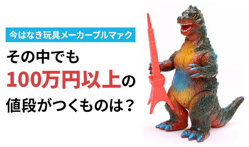 今はなき玩具メーカーブルマァク。その中でも100万円以上の値段がつくものは?