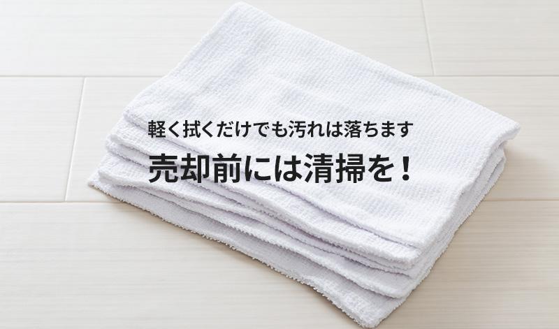 軽く拭くだけでも表面の汚れは落ちます。売却前には清掃を!