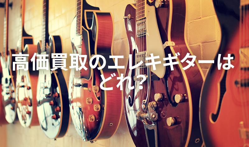 中古市場で高価買取されているエレキギターはどれ?