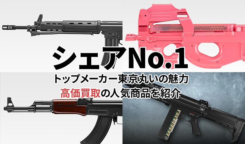 シェアNO.1 エアガン界のトップメーカー東京マルイの魅力と高額買取される人気商品をご紹介します