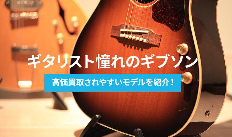 全てのギタリストの憧れギブソン!高価買取されやすいモデルを紹介