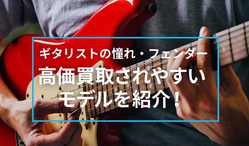 全てのギタリストの憧れフェンダー!高価買取されやすいモデルを紹介