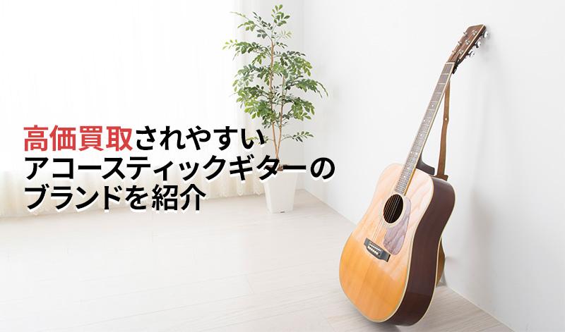 高価買取されやすいアコースティックギターのブランドを紹介