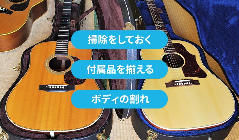 メンテナンス、割れ、付属品、etc。アコースティックギターを高く買い取ってもらうポイント