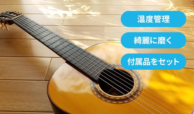 マーティンのアコースティックギターを高価買取してもらうためのポイント