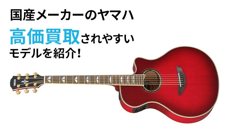日本で初めてアコースティックギターを作製したヤマハ!高価買取されやすいモデルを紹介