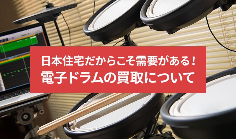日本住宅だからこそ需要がある!電子ドラムの買取について