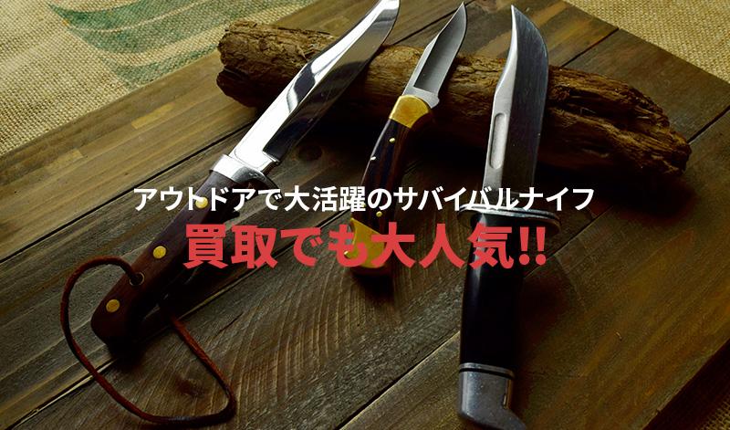 アウトドアで大活躍のサバイバルナイフは買取でも大人気!! 高額買取が狙えます