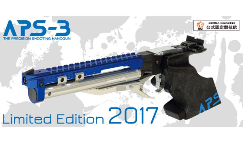 APS-3 LE2017(:リミテッドエディション2017)